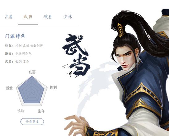 威震武林 77313九阴绝学开启差异化技战职业3