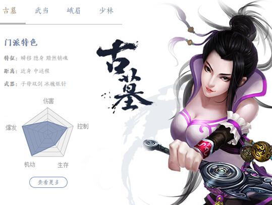 威震武林 77313九阴绝学开启差异化技战职业5